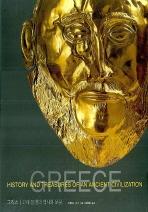 그리스: 고대 문명의 역사와 보물