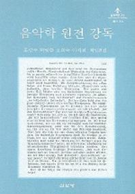 음악학 원전 강독 (음악학연구소 총서 311) ---  ( 책 위아래 옆면 도서관장서인있슴,본문깨끗 )