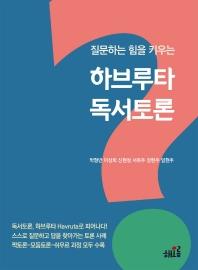 하브루타 독서토론(질문하는 힘을 키우는)(반양장)
