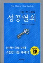 성공열쇠(건강 부 사랑의)