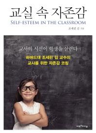 교실 속 자존감