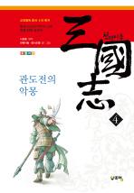 천웨이동 삼국지. 4: 관도전의 악몽