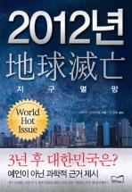 2012년 지구멸망