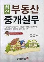부동산 중개실무(최신)(CD1장포함)