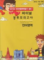 언어영역 파이널 봉투모의고사(2012 수능대비)(UPSET)