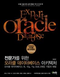 오라클 데이터베이스 아키텍처(전문가를 위한)(2판)
