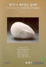 힐가드와 애트킨슨 심리학(제14판)