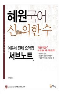 혜원국어 신의 한수 서브노트: 이론서 전체 요약집(2017)