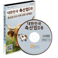 대한민국 축산업DB(CD)