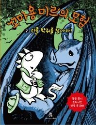 꼬마 용 미르의 모험. 2: 괴물 박쥐를 찾아라