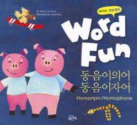워드펀 Word Fun. 22: 동음이의어 (Homonym),동음이자어(Homophone)