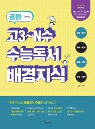고3~N수 수능독서 배경지식(공완)