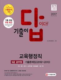 교육행정직(9급 공무원) 기출문제집(2016~2010)(2017)(기출이 답이다)(개정판)