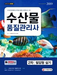 수산물품질관리사 2차 필답형 실기(2019)