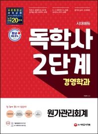 원가관리회계(독학사 2단계 경영학과)(시대에듀)(개정판 11판)