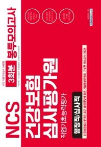 NCS 건강보험심사평가원 직업기초능력평가(행정직/심사직) 3회분 봉투모의고사(2019)
