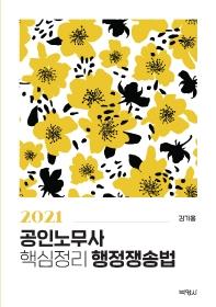 공인노무사 핵심정리 행정쟁송법(2021)