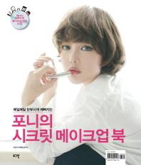 포니의 시크릿 메이크업 북(매일매일 눈부시게 예뻐지는)(개정판)(DVD1장포함)