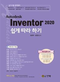 Autodesk Inventor 2020 쉽게 따라 하기