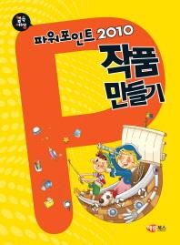 파워포인트 2010 작품 만들기(컴속세상)