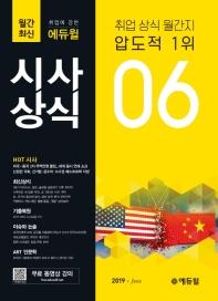 시사상식(2019년 6월호)(월간최신 취업에 강한)