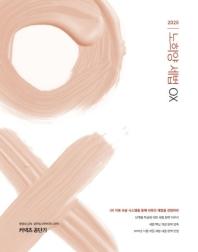 노희양 세법 OX(2020)
