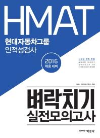 HMAT 현대자동차그룹 인적성검사 벼락치기 실전모의고사(2016)