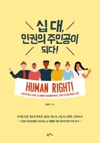 십 대  인권의 주인공이 되다!