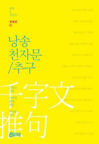 낭송 천자문/추구(낭송Q시리즈 샛별편 1)