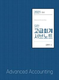 고급회계 서브노트(2021 대비)(9판)