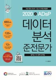데이터 분석 준전문가(2020)(ADsP)