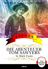 톰 소여의 모험 (Die Abenteuer Tom Sawyers) - 고품격 시청각 독일어판