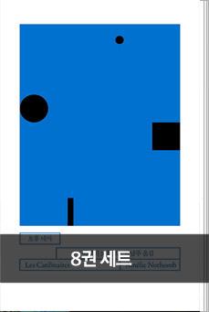 블루컬렉션 재정가 세트