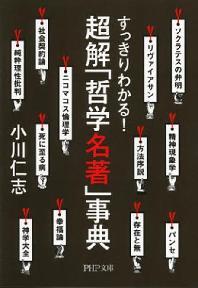 [해외]超解「哲學名著」事典 すっきりわかる!