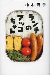 [해외]ランチのアッコちゃん