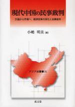 現代中國の民事裁判 計畵から市場へ,經濟改革の深化と民事裁判