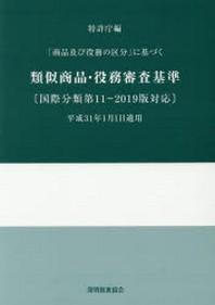 「商品及び役務の區分」に基づく類似商品.役務審査基準