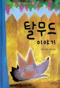 탈무드 이야기 (어린이를 위한 지혜의 책 4)