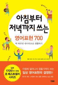 아침부터 저녁까지 쓰는 영어표현 700(CD1장포함)