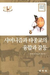 샤머니즘과 타종교의 융합과 갈등(샤머니즘 사상연구회 학술총서 3)(반양장)