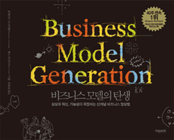 비즈니스 모델의 탄생(양장본 HardCover)