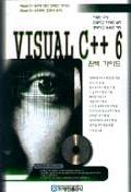 VISUAL C++ 6 완벽가이드(S/W포함)