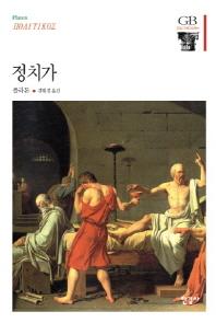 정치가(한길그레이트북스 43)(양장본 HardCover)
