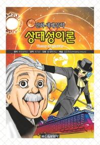 상대성이론(만화세계문학 35)