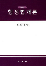 행정법개론(3판)(양장본 HardCover)