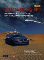 동적시스템 자동제어(제6판)