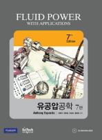 유공압공학(7판)(CD1장포함)(반양장)
