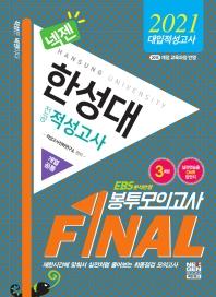 한성대 전공 적성고사 계열공통 Final 봉투모의고사 3회분(2021)(넥젠)