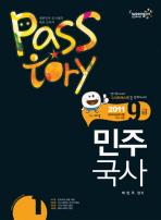 민주국사(9급) 세트(2011 대비)(PASS TORY)(전3권)