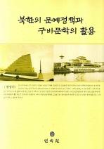 북한의 문예정책과 구비문학의 활용